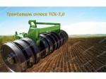 Трамбовщик силоса ТСК-3,0